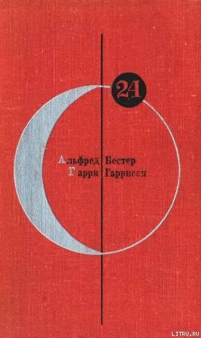 Библиотека современной фантастики. Том 24 BSF24.jpg