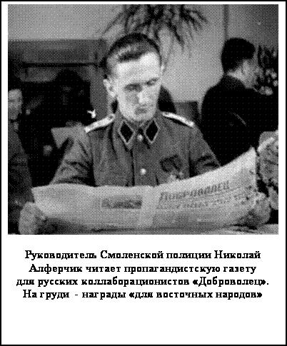 Славянские «полицаи» doc2fb_image_03000006.png