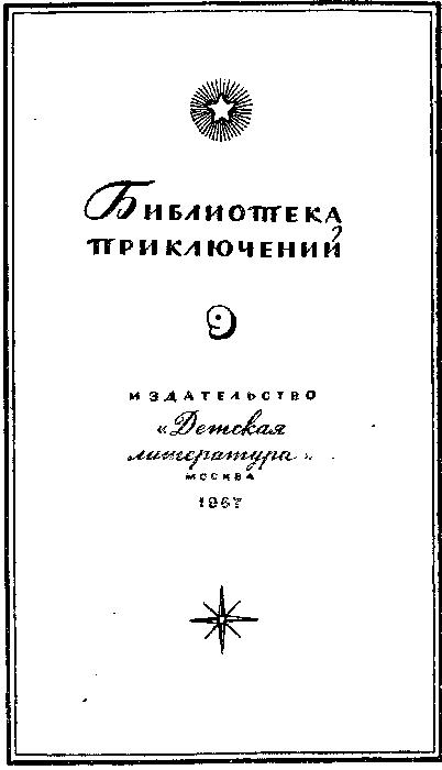 Жангада. Кораблекрушение