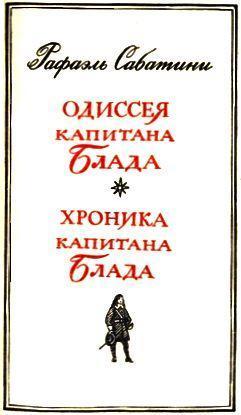Одиссея капитана Блада. Хроника капитана Блада _003.jpg