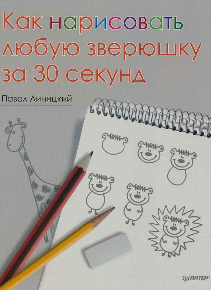 Как нарисовать любую зверюшку за 30 секунд _0.jpg