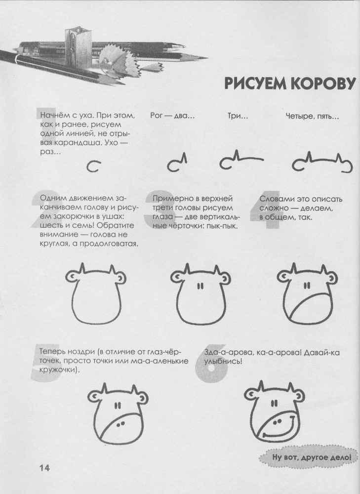 Как нарисовать любую зверюшку за 30 секунд _15.jpg