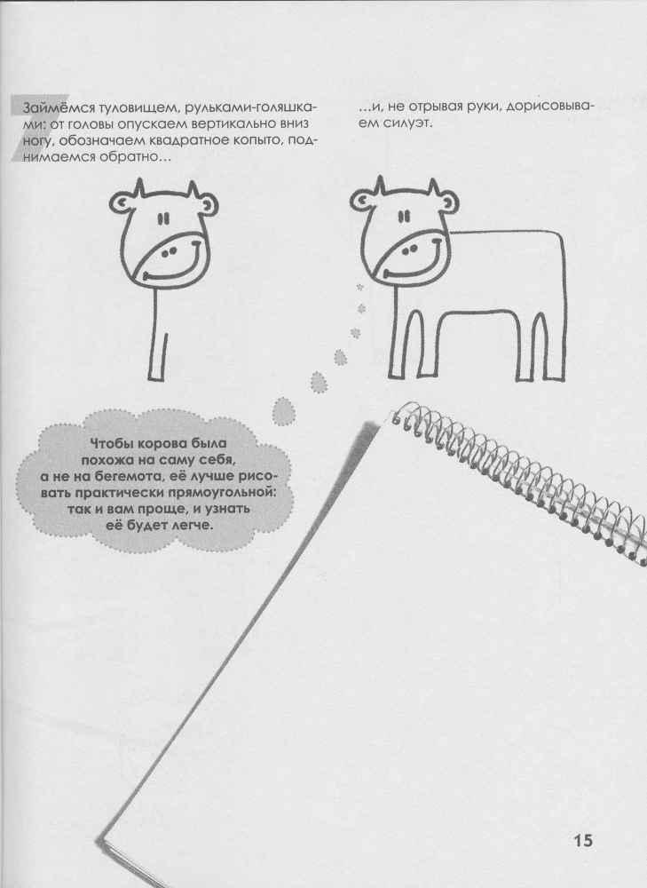 Как нарисовать любую зверюшку за 30 секунд _16.jpg