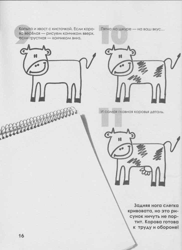 Как нарисовать любую зверюшку за 30 секунд _17.jpg
