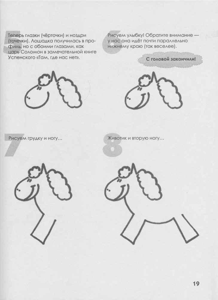 Как нарисовать любую зверюшку за 30 секунд _20.jpg