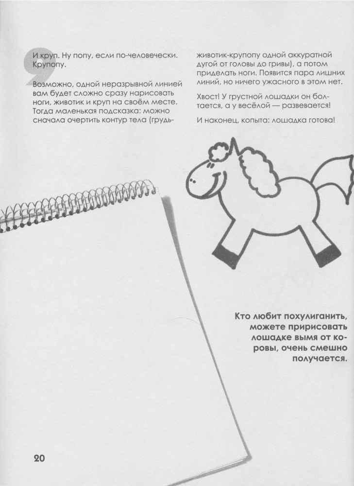 Как нарисовать любую зверюшку за 30 секунд _21.jpg