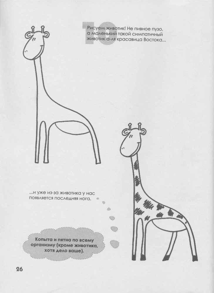 Как нарисовать любую зверюшку за 30 секунд _27.jpg