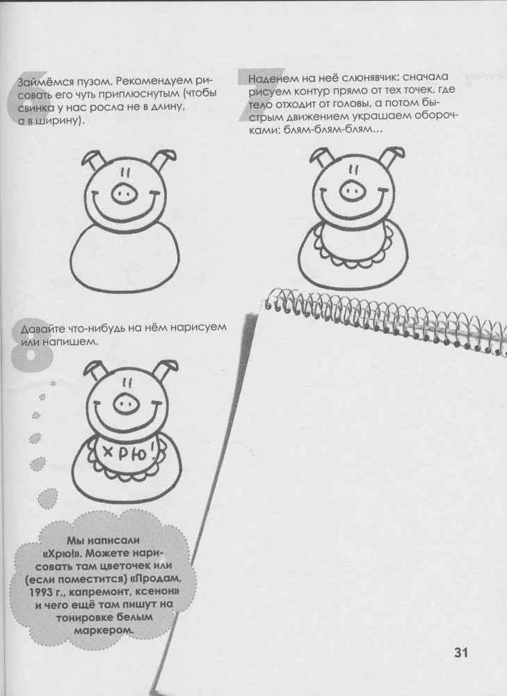 Как нарисовать любую зверюшку за 30 секунд _32.jpg
