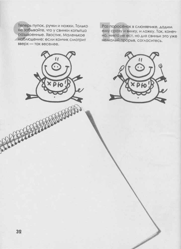 Как нарисовать любую зверюшку за 30 секунд _33.jpg