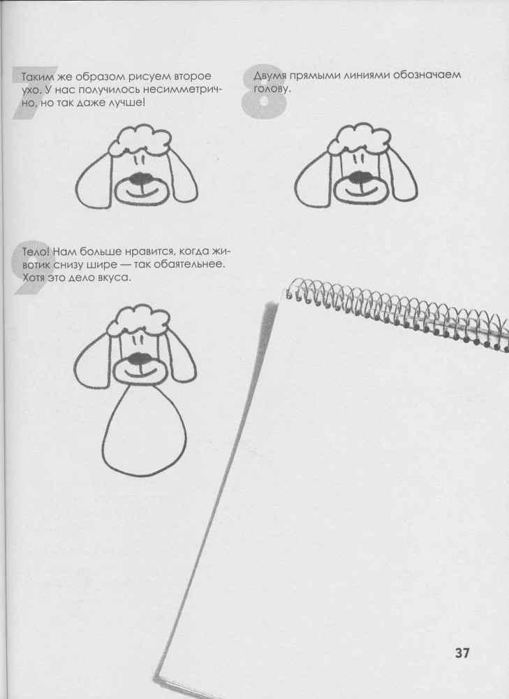 Как нарисовать любую зверюшку за 30 секунд _38.jpg