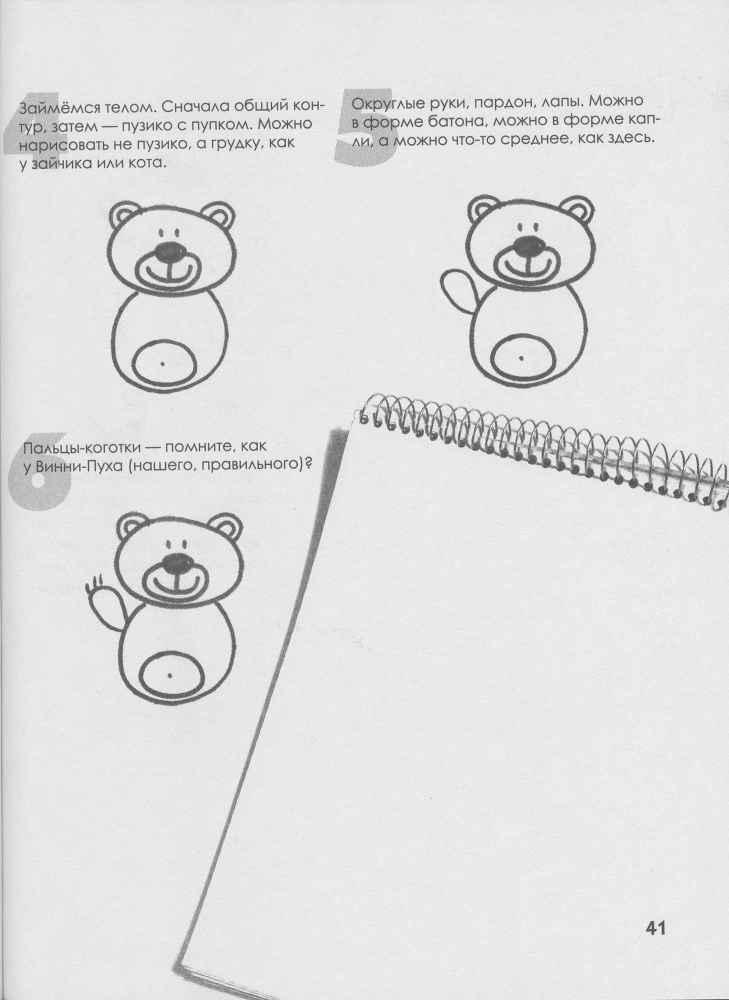 Как нарисовать любую зверюшку за 30 секунд _42.jpg
