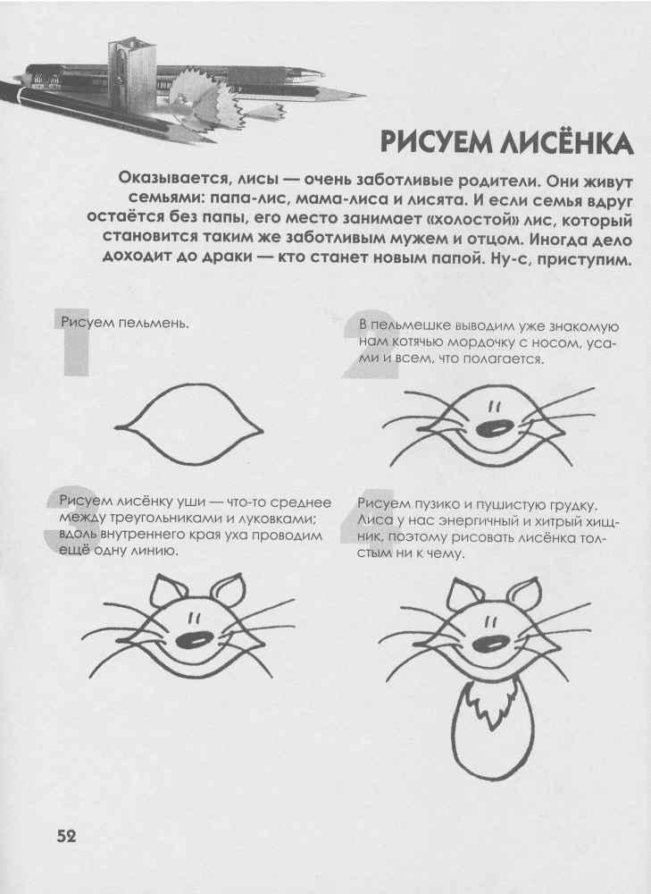 Как нарисовать любую зверюшку за 30 секунд _53.jpg