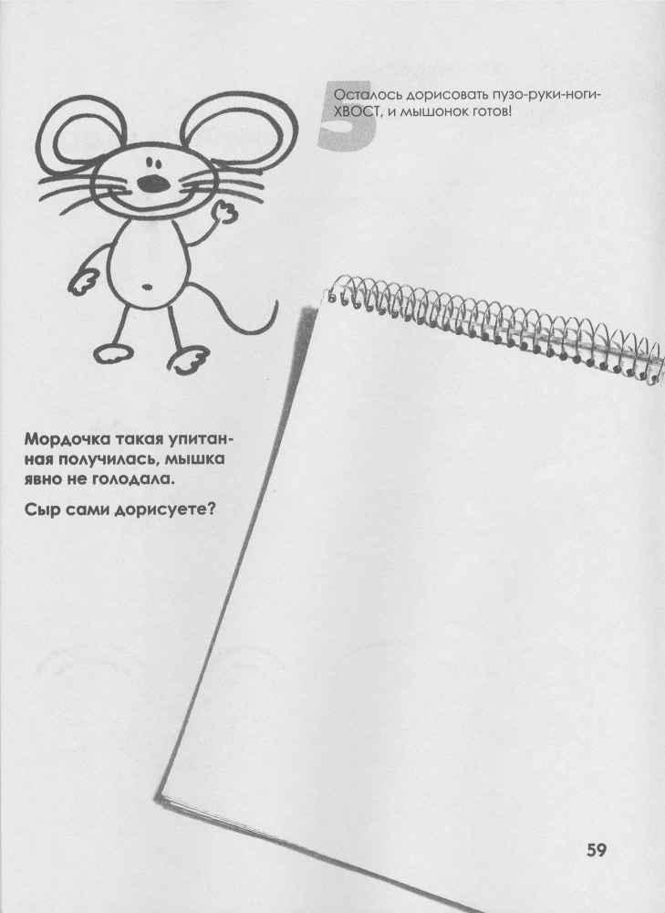 Как нарисовать любую зверюшку за 30 секунд _60.jpg