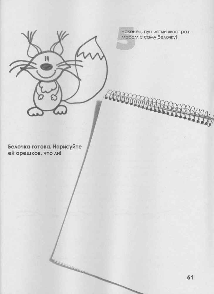 Как нарисовать любую зверюшку за 30 секунд _62.jpg