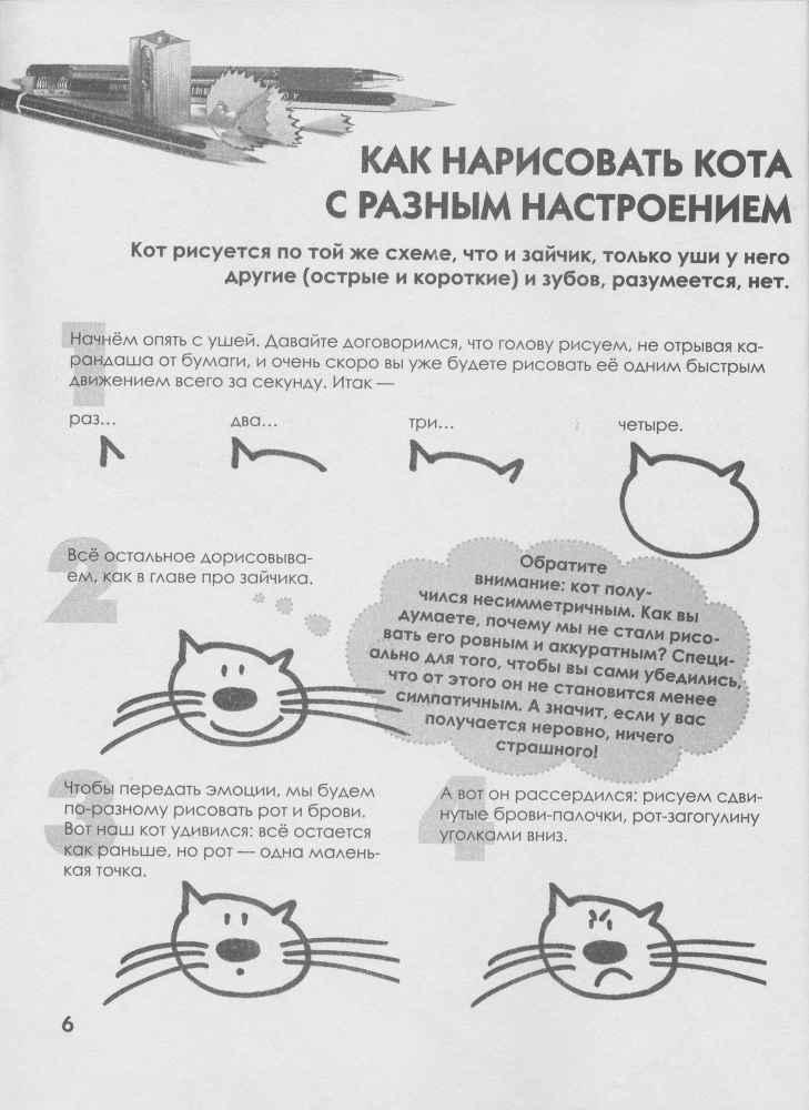 Как нарисовать любую зверюшку за 30 секунд _7.jpg