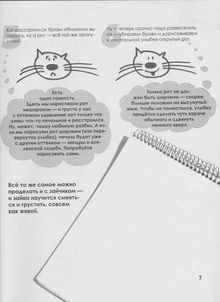 Как нарисовать любую зверюшку за 30 секунд _8.jpg