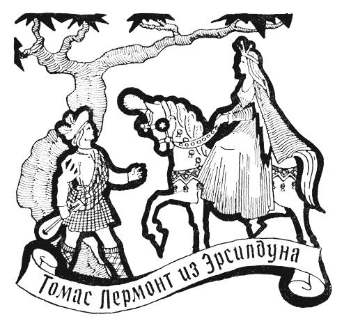 Шотландские народные сказки и предания i_003.png