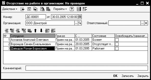 Компьютер для бухгалтера _249.jpg
