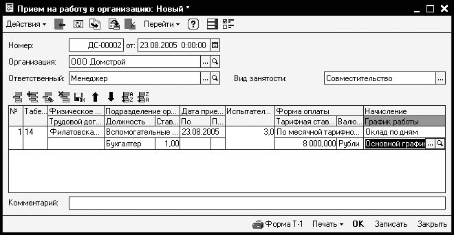 Компьютер для бухгалтера _251.jpg