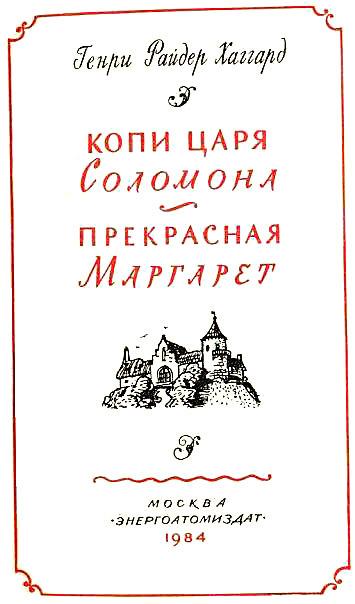 Копи царя Соломона. Прекрасная Маргарет i_002.jpg