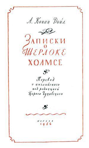 Записки о Шерлоке Холмсе (илл. Н. Цейтлина) Title_Page_II.jpg