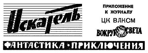 Искатель. 1963. Выпуск №1 i_001.png