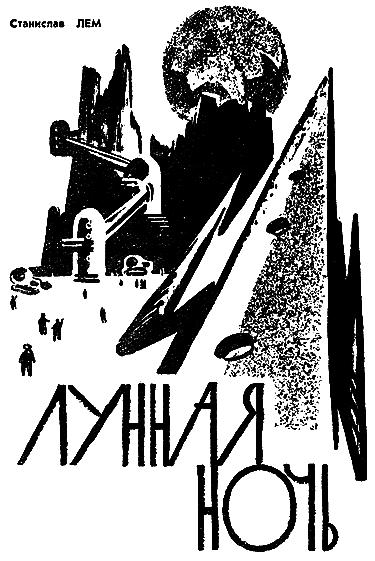 Искатель. 1963. Выпуск №1 i_005.png