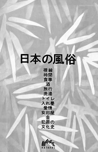 Книга японских обыкновений _1.jpg