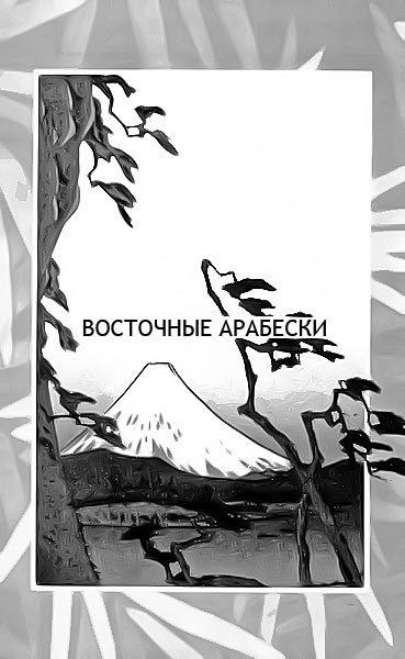 Книга японских обыкновений _2.jpg