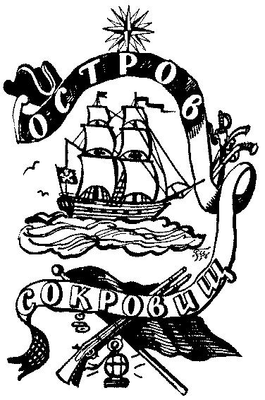 Остров сокровищ. Черная стрела (илл.) i_003.png