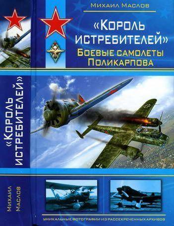 «Король истребителей» Боевые самолеты Поликарпова _1.jpg