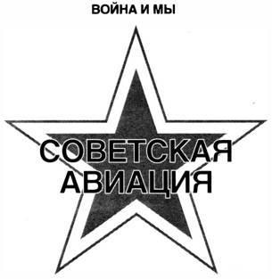 «Король истребителей» Боевые самолеты Поликарпова _2.jpg