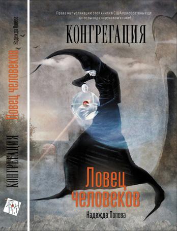 Конгрегация. Шесть книг в одном томе Cover11.jpg