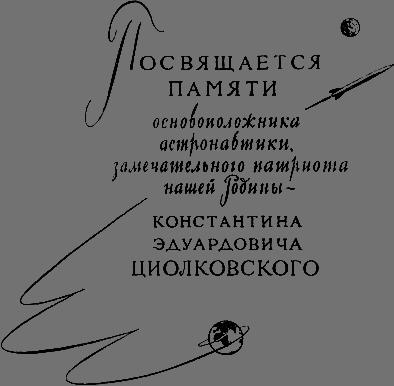 Путешествие к далеким мирам _03.png