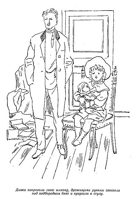 Динка (илл. А.Ермолаева) dinka17.jpg