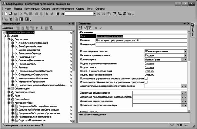 1с 7 бухгалтерия самоучитель оптимизация налогов в современной россии