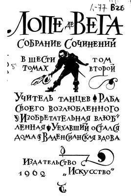 Собрание сочинений. Том 2 i_001.jpg