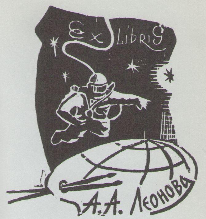Космический экслибрис image022.jpg