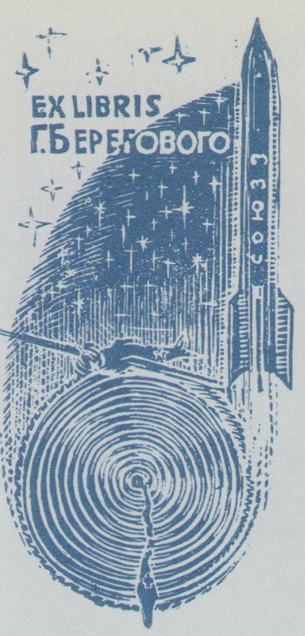 Космический экслибрис image025.jpg
