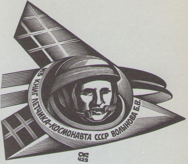 Космический экслибрис image028.jpg