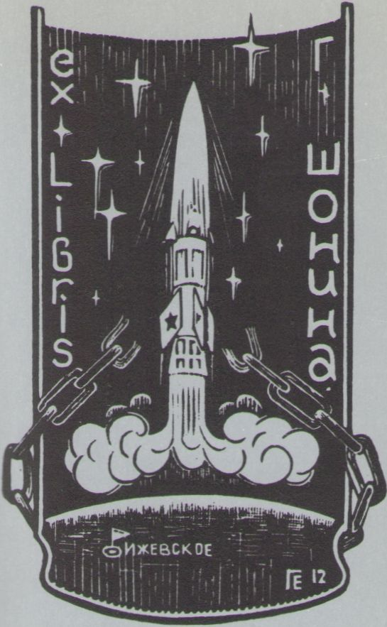 Космический экслибрис image033.jpg
