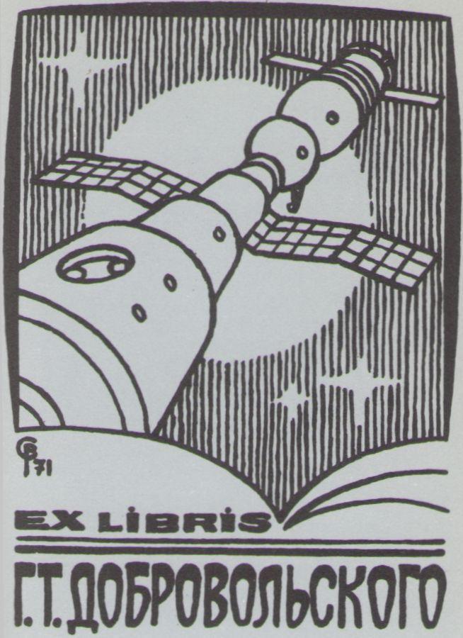 Космический экслибрис image045.jpg
