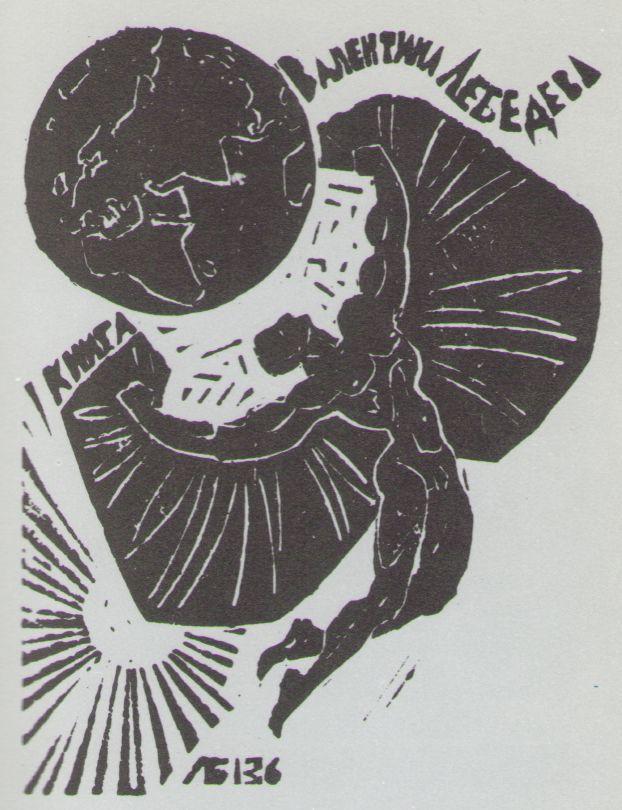 Космический экслибрис image053.jpg
