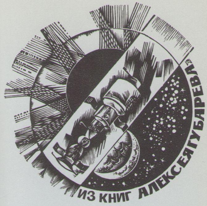 Космический экслибрис image058.jpg