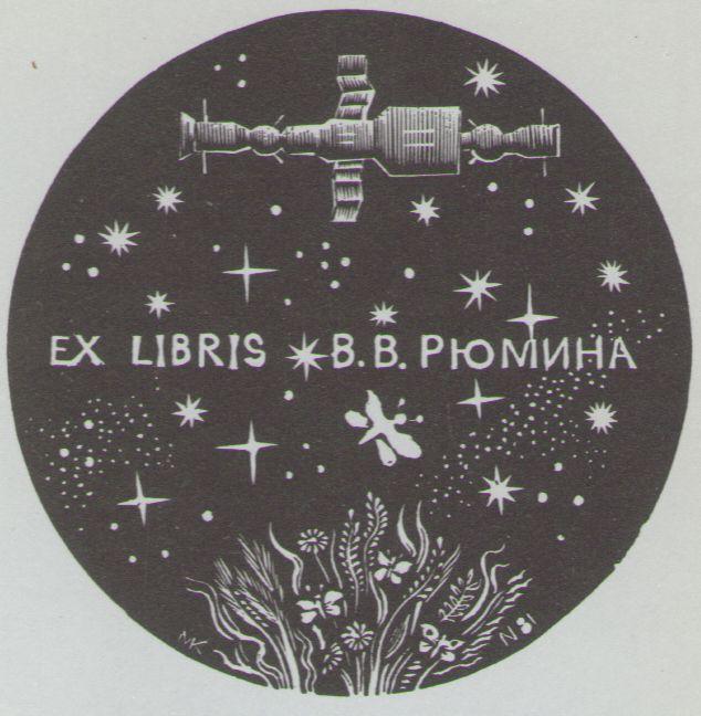 Космический экслибрис image073.jpg