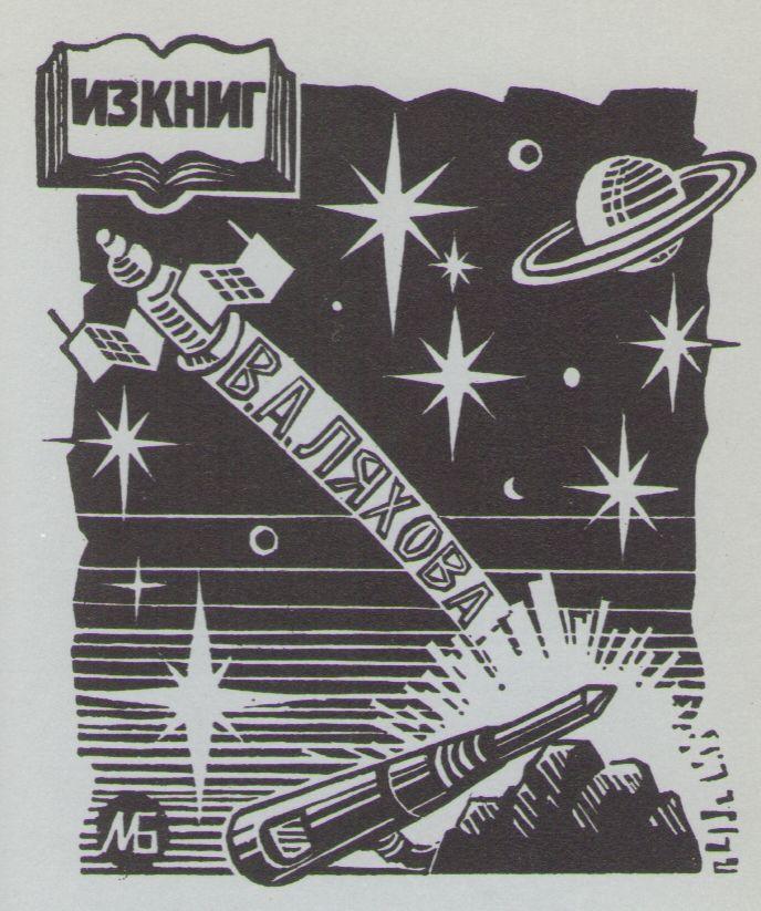 Космический экслибрис image085.jpg