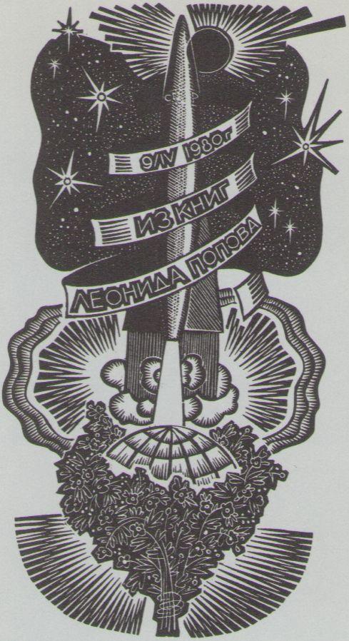 Космический экслибрис image087.jpg