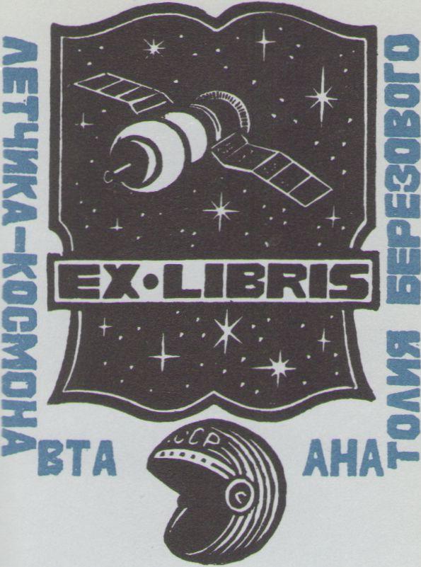 Космический экслибрис image099.jpg