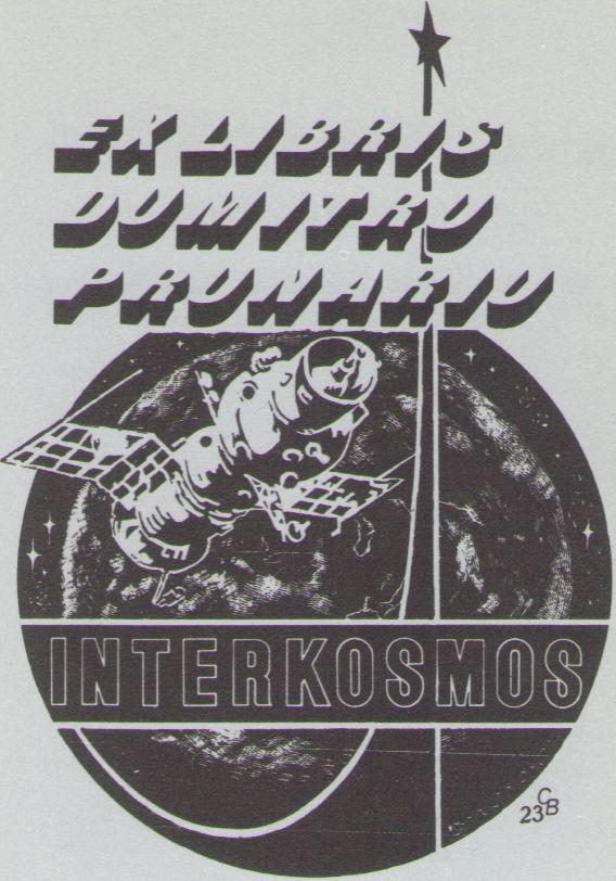 Космический экслибрис image101.jpg