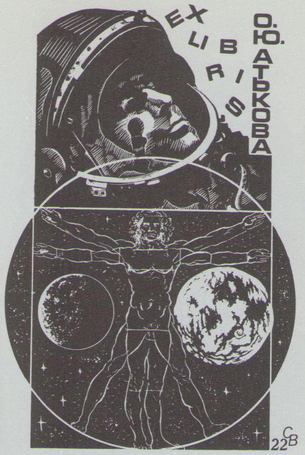 Космический экслибрис image110.jpg